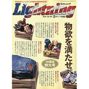 【クリックで詳細表示】Lightning ( ライトニング ) 2010年 05月号 [雑誌]: 本