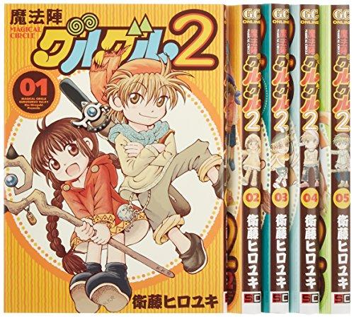 魔法陣グルグル2 コミック 1-5巻セット (ガンガンコミックスONLINE)