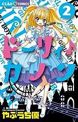 ドーリィ♪カノン 2 (ちゃおコミックス)