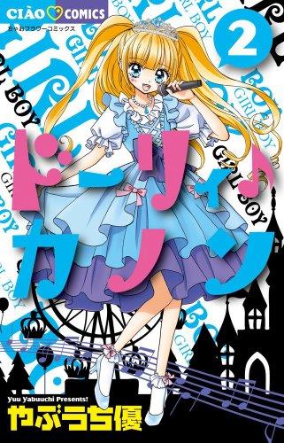 ドーリィ♪カノン 2 (フラワーコミックス)