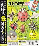 カプセルQミュージアム 実践ひっつき虫図鑑 部屋の壁の昆虫王国 全6種セット ガチャガチャ