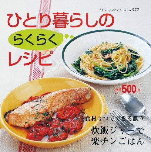 ひとり暮らしのらくらくレシピ (プチブティックシリーズ577)