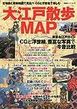 大江戸散歩MAP―古地図と最新地図で見比べCGと浮世絵で楽しむ東京お江戸ガイド (双葉社スーパームック)