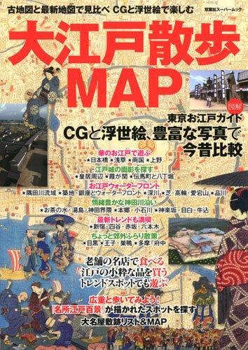 大江戸散歩MAP―古地図と最新地図で見比べCGと浮世絵で楽しむ東京お江戸ガイド