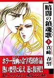 暗闇の鎮魂歌 / 真崎春望 のシリーズ情報を見る