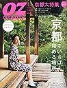 OZ magazine(オズマガジン) 2015年 11 月号 [雑誌]