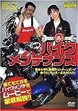おまかせ牧田の簡単バイクメンテナンス [DVD]