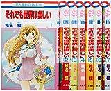 それでも世界は美しい コミック 1-7巻セット (花とゆめコミックス)