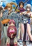 蒼い世界の中心で 完全版2 (マイクロマガジン☆コミックス)