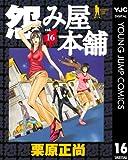 怨み屋本舗 16 (ヤングジャンプコミックスDIGITAL)