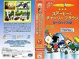 スヌーピーとチャーリー・ブラウン「ヨーロッパの旅」【劇場版】【日本語吹替版】 [VHS]