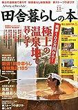 田舎暮らしの本 2015年 11 月号 [雑誌]