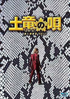 土竜の唄 潜入捜査官REIJI Blu-ray スペシャル・エディション(Blu-ray1枚+DVD3枚)