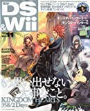 電撃DS&Wii(ディーエス・アンド・ウィー) 2009年 07月号 [雑誌]