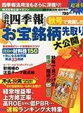 超速報!会社四季報秋号で発掘したお宝銘柄先どり大公開 2013年 10月号 [雑誌]