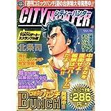 シティーハンター 16(Tokyoデート・スクラ (Bunch world)
