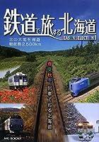 鉄道で旅する北海道 SEASON SELECTION 1 (MG BOOKS)