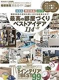 【完全ガイドシリーズ058】格安家具完全ガイド (100%ムックシリーズ)