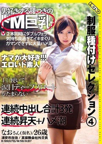 制服種付けセレクション 4 水城奈緒 HERO [DVD]