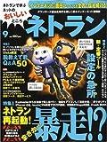 ネトラン 2008年 09月号 [雑誌]