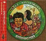 Lele Kalikimaka~ウクレレ・ハッピー・ウインター・コレクション