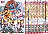 ジャイアントロボ 地球の燃え尽きる日 コミック 全9巻完結セット (チャンピオンREDコミックス)