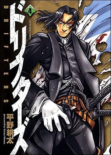 ドリフターズ  第4巻  ヤングキング・コミックス)