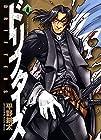 ドリフターズ 第4巻 2014年10月27日発売