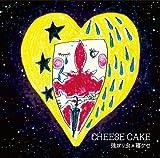 寝グセ-CHEESE CAKE