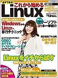 必ずできる! これから始めるLinux (日経BPパソコンベストムック)