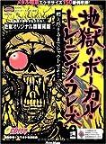 地獄のボーカル・トレーニング・フレーズ 燃え尽きるまでシャウトせよ!(CD付き) (リットーミュージック・ムック)