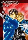 新装版G・DEFEND(10) (冬水社・ラキッシュコミックス) (ラキッシュ・コミックス)