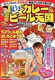 夏うま!  カレー&ビール天国 (マンサンQコミックス)