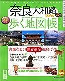 奈良 大和路歩く地図帳 09-10 (Jガイドマガジン)