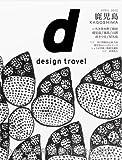 d design travel KAGOSHIMA