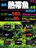 世界の熱帯魚&水草カタログ 2010年版 (SEIBIDO MOOK)