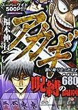 アカギ呪縛の闘牌―闇に降り立った天才 (バンブー・コミックス)