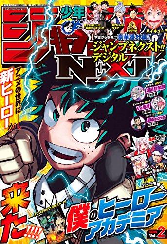 ジャンプNEXT!! デジタル 2016 vol.2 (未分類)