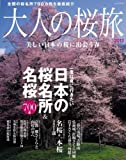 大人の桜旅 2012―一度は見に行きたい日本の桜名所&名桜700景 美しい日本の桜に出会う春