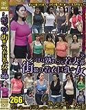 しっぽり熟れごろ若妻系街撮り〝着衣巨乳〟の女 パート2 [DVD]