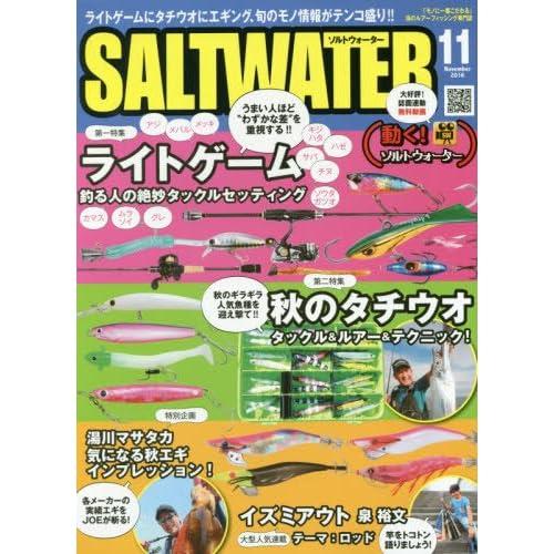 SALT WATER(ソルトウォーター) 2016年 11 月号 [雑誌]
