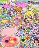たのしい幼稚園 2013年 06月号 [雑誌]