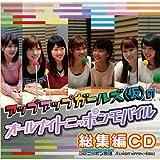 アップアップガールズ(仮)のオールナイトニッポンモバイル 総集編CD