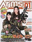 月刊 Arms MAGAZINE(アームズマガジン) 2015年1月号