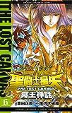 聖闘士星矢 THE LOST CANVAS 冥王神話 6 (少年チャンピオン・コミックス)