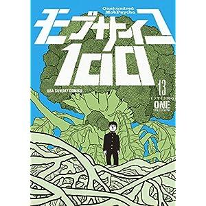 モブサイコ100(13) (少年サンデーコミックススペシャル)