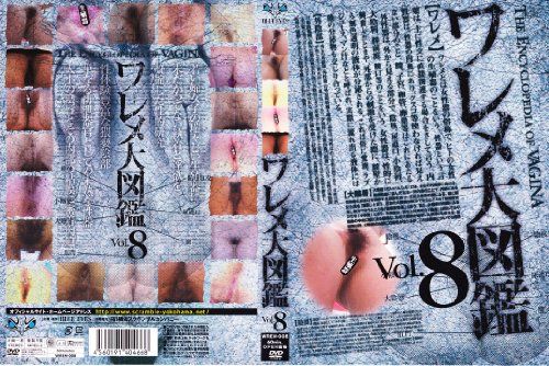 [素人の皆様] ワレメ大図鑑 vol.8 WREM-008