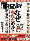 日経TRENDY(トレンディ)2015年7月号[雑誌]