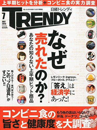 日経TRENDY2015年7月号