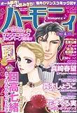 ハーモニィ Romance (ロマンス) 2012年 04月号 [雑誌]